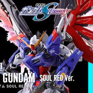 9月23日18時予約開始!METAL BUILD デスティニーガンダム SOUL RED Ver.など