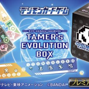 デジモンカードゲーム初のサプライグッズセット!デジモンカードゲーム TAMER'S EVOLUTION BOX[PB-01]