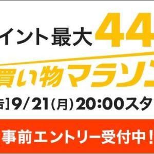 9月21日20時スタート!楽天市場お買い物マラソン
