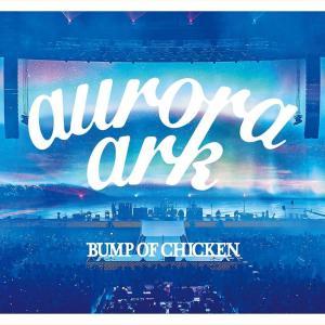 9月22日締め切り!追加生産分「BUMP OF CHICKEN TOUR 2019 aurora ark TOKYO DOME」(初回限定盤)