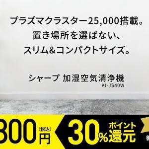 9月25日10時より楽天スーパーDEALSHOPで30%ポイントバック!シャープ 加湿空気清浄機 KI-JS40W