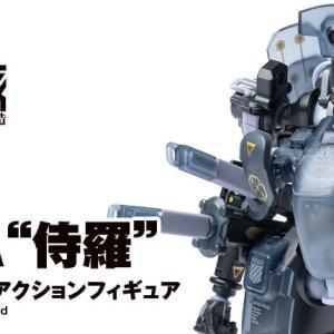 "Amazon、メーカー直販、駿河屋などで完売!ROBOT BUILD RB-09D SILA ""侍羅"" アクションフィギュア[核誠治造]"