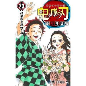 12月4日発売!鬼滅の刃 23