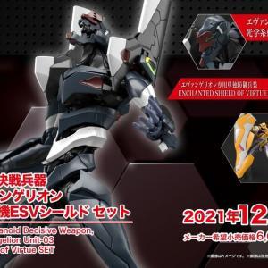 Amazonで予約開始!RG エヴァンゲリオン 汎用ヒト型決戦兵器 人造人間エヴァンゲリオン 正規実用型 3号機 ESVシールド セット 1/144スケール