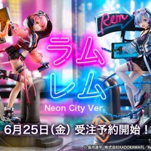 予約開始!『Re:ゼロから始める異世界生活』 レム -Neon City Ver.- / ラム -Neon City Ver.-