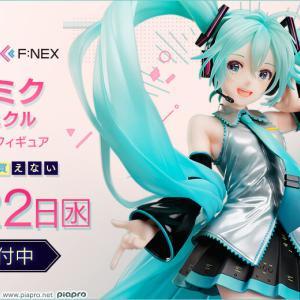 予約開始!<F:NEX限定・完全受注生産>初音ミク・クロニクル 1/7スケールフィギュア