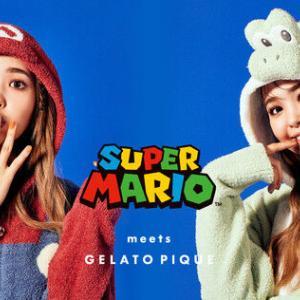 9月17日12時よりRakuten Fashionで販売開始!【SUPER MARIO meets GELATO PIQUE】