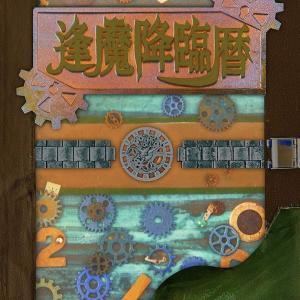 ヤバイ!2度目のV字回復で楽天ブックス完売!仮面ライダージオウ「逢魔降臨歴」型CDボックスセット