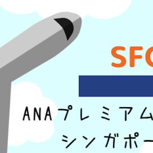 SFC修行*ANAプレミアムエコノミーでシンガポールへ★2