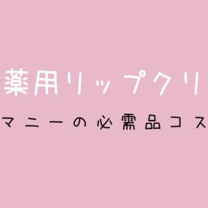 DHC薬用リップクリーム〜OLマニーの必需品コスメ〜