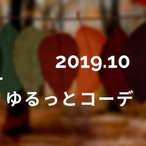 【無印良品】ゆるっとコーデ♪2019年10月①