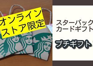 【スターバックス・ギフト】オンラインストア限定スターバックスカード「セレブレーション」買ってみた!(まったり動画ブログ)