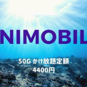 まってました^^格安SIM(uni mobile)が届きました!!