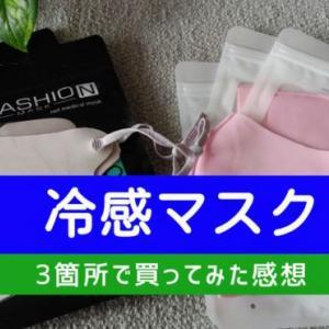 【冷感マスク】3箇所で購入したもの比べてみました🍀ひんやりマスクは?#29(まったり動画ブログ)