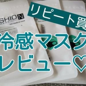 【冷感マスク】リピ買いしたグレーのマスクの冷たさが違う!?と手持ちマスクのランキング発表!!
