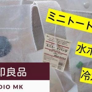 【無印良品】ポリエチレンシートミニトートバッグ・冷水筒・自分で詰める水のボトル・黒豆茶など買ってきた!!#31(まったり動画ブログ)