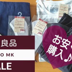【無印良品】無印のお店の中でお得なセール品いっぱい!!購入品レビュー♪
