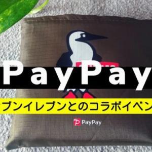 【PayPay】セブンイレブンで700円以上のお買い物でPayPay使用でもらえるエコバッグをご紹介♪(期間限定)