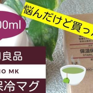 【無印良品】お安くなった!保温保冷マグ(約200ml)お安かったので買ってしまった!!