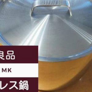 【無印良品】お買い得30%!ステンレス アルミ全面三層鋼鍋をお安くGET♪