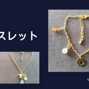 【ハンドメイド】華奢ブレスレット3点完成しました!!