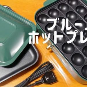 【ブルーノホットプレート】コンパクト・プレート5枚付きを購入・届きました!!