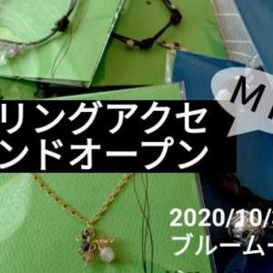 【モノづくり】「ヒーリングアクセMK」グランドOPEN致しました!!
