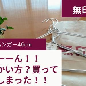 【無印良品】アルミハンガー買ってきたら・・45センチの大きい方やった!!バズビデオ専用動画1本目はこれにした!!