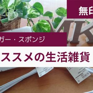 【無印良品】アルミ洗濯用ハンガー 約幅42cm/3本組買ってきた!!愛用の3層スポンジも♪(動画あり)