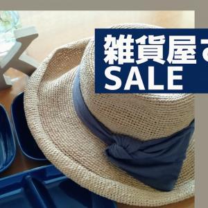 【SALE購入品】雑貨屋さんで欲しくなったもの♪お皿と帽子♪2021年夏