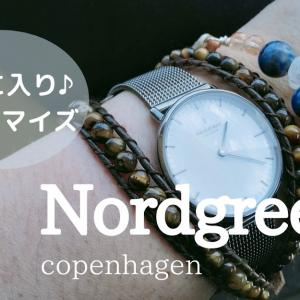 【Nordgreen】割引クーポンあり!!秋の新作登場!!自分好みにカスタマイズできる腕時計ノードグリーン!