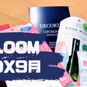 【サブスク:BLOOMBOX①】ブルームボックス9月から数年ぶりに再開した箱の中身は??㊷(#まったり動画ブログ:開封動画編集中)