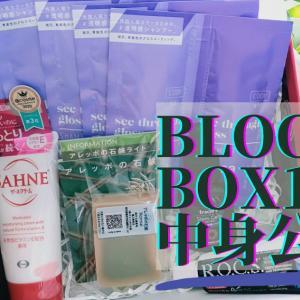 【BLOOMBOX②】ブルームボックス10月中身紹介!!(#まったり動画ブログ:編集中)