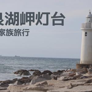 【伊良湖岬灯台】久しぶりの家族旅行③♪道の駅クリスタルポルト・伊良湖岬灯台・恋路ヶ浜