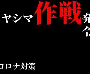 コロナ対策の方針を提案します!「ヤシマ作戦」発令