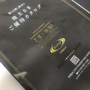 2928 RIZAPグループ(株) 優待カタログが届く  現在の損益状況