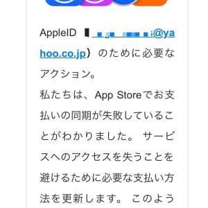 AppleIDの詐欺メールが届くので晒します。noreply@youtube.com