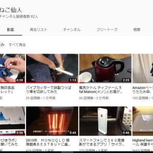 私の7万回再生されたYouTube動画を紹介します。ブログと動画でアクセスアップ