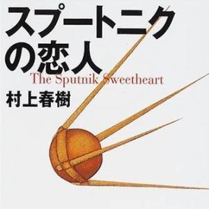 【小説】村上春樹の「スプートニクの恋人」を読了。感想など。