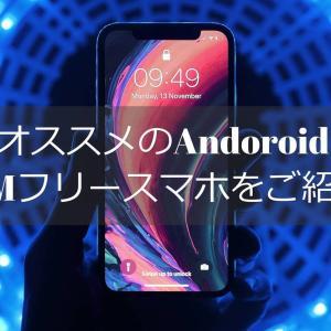 オススメのAndoroidのSIMフリースマホをご紹介!【2019秋】