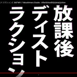 斬新なPV! やくしまるえつこ「放課後ディストラクション」 360°MV!?