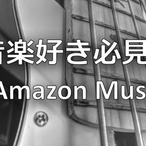 """音楽好きほど登録すべき""""Amazon Music"""""""