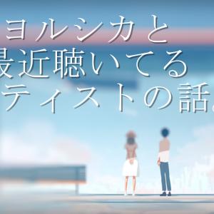 ヨルシカ 1stフルアルバム発売おめでとう記事+最近聴いてるアーティスト紹介。