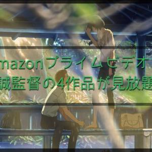 【アニメ映画】 Amazon Primeビデオで新海誠監督4作品が公開中!【秒速】【言の葉の庭】