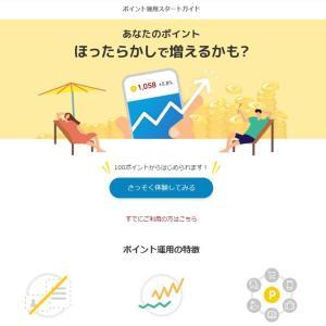 【新しい金融】ポイントバブルからの~→『ポイント運用』やってみた。