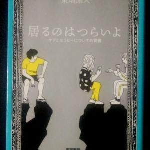 ● 英雄的ファンタジー 本:『居るのはつらいよ』(東畑開人著)