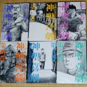 ● 百一! 漫画 : 『神聖喜劇』全6巻(大西巨人原作)