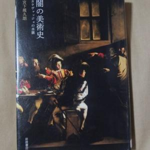 ● 本:『闇の美術史 カラヴァッジョの水脈』(宮下規久朗・著)