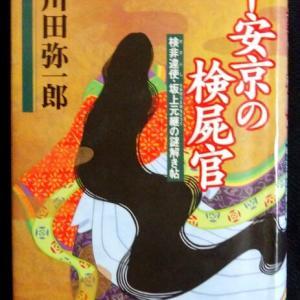 ● 香りが決め手 本:『平安京の検屍官』(川田弥一郎著)