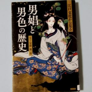 ● 本:『江戸文化から見る 男娼と男色の歴史』(安藤優一郎監修)